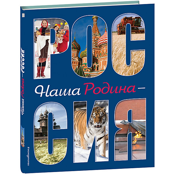 Эксмо Наша Родина - Россия алешков в данилко е клюшник л и др наша родина россия