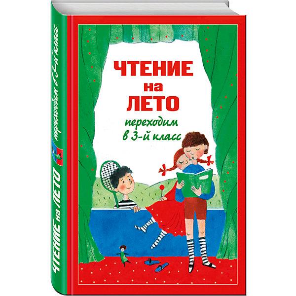 Купить Чтение на лето, Переходим в 3-й класс, Эксмо, Россия, Унисекс