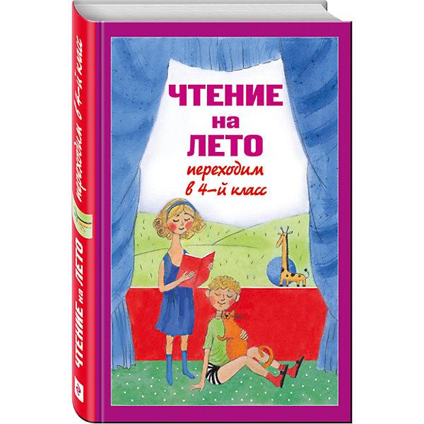 Купить Чтение на лето, Переходим в 4-й класс, Эксмо, Россия, Унисекс