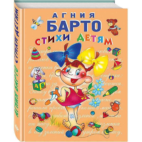 Стихи детям, А. Барто от Эксмо