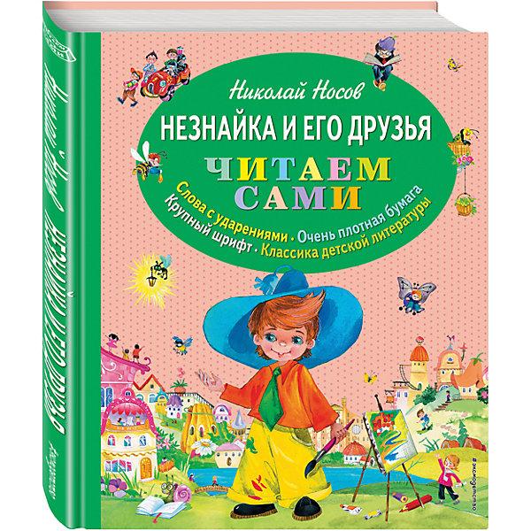Купить Незнайка и его друзья, ил. О. Зобниной, Эксмо, Россия, Унисекс