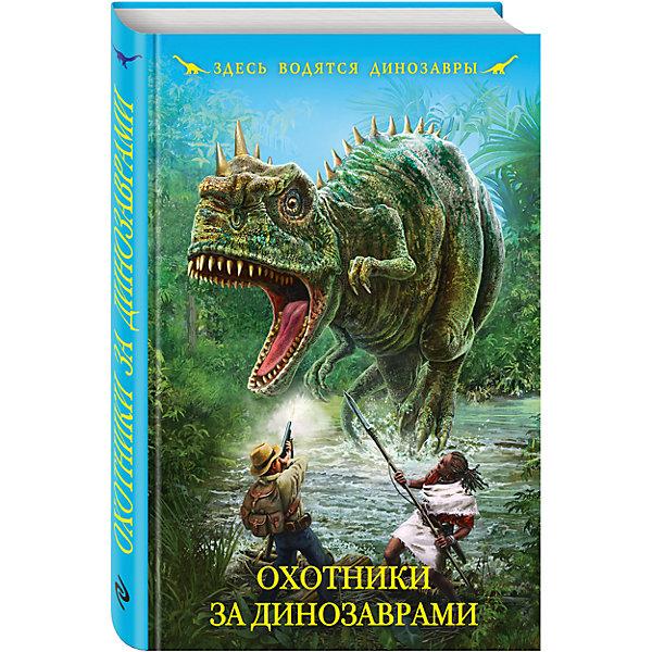 Эксмо Охотники за динозаврами