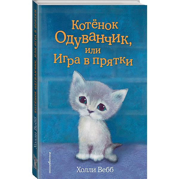 Эксмо Котенок Одуванчик, или Игра в прятки цена