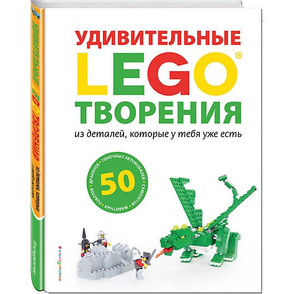 Удивительные творения LEGOLEGO Товары для фанатов<br>Характеристики:<br><br>• ISBN: 978-5-699-92963-4;<br>• возраст: 6+;<br>• формат: 60х84/8;<br>• бумага: мелованная; <br>• тип обложки: 7Бц – твердая (целлофанированная или лакированная);<br>• иллюстрации: цветные;<br>• серия: LEGO Книги для фанатов;<br>• автор: Дис Сара;<br>• переводчик: Ремизова И. С.;<br>• редактор: Волченко Ю. С.;<br>• издательство: Эксмо, 2017 г.;<br>• количество страниц: 184;<br>• размеры: 29х22х1,7 см;<br>• масса: 928 г.<br><br>Книга понравится творческим детишкам или поклонникам конструкторов LEGO. Следуя предложенным инструкциям, имеющиеся детали превратятся в интересные фигурки и работающие модели LEGO.<br><br>Увлекательное занятие для школьников на целый день будет обеспечено. Много новых идей и необычных приемов сборки помогут стать мастером конструирования и научиться фантазировать. <br><br>В книге предложены 50 пошаговых инструкций.<br><br>Книгу «Удивительные творения LEGO», Дис Сара, Эксмо можно купить в нашем интернет-магазине.<br>Ширина мм: 290; Глубина мм: 220; Высота мм: 20; Вес г: 926; Возраст от месяцев: 72; Возраст до месяцев: 144; Пол: Унисекс; Возраст: Детский; SKU: 6878111;