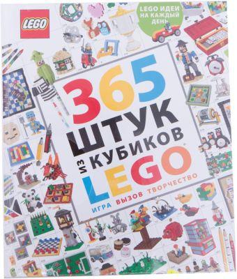 365 штук из кубиков LEGO, артикул:6878112 - LEGO Товары для фанатов