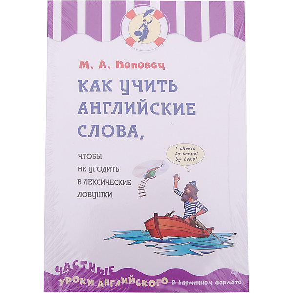 Как учить английские слова, чтобы не угодить в лексические ловушкиИностранный язык<br>Характеристики:<br><br>• ISBN: 978-5-699-78167-6;<br>• возраст: 12+;<br>• формат: 70х100/32;<br>• бумага: офсет; <br>• тип обложки: обл - мягкий переплет (крепление скрепкой или клеем);<br>• иллюстрации: черно-белые;<br>• серия:  Выбор лучших преподавателей;<br>• автор: Поповец М.А.;<br>• художник: Попович О.;<br>• издательство: Эксмо, 2016 г.;<br>• количество страниц: 256;<br>• размеры: 16,5х11,2х1,2 см;<br>• масса: 130 г.<br><br>Книга предназначена для изучающих английский язык среднего уровня. В издании особое внимание уделяется разговорной речи. В этой книге собраны самые распространенные коварные слова, которые сбивают с толку даже опытных переводчиков, не говоря уже о зеленых новичках. С ней легко научиться замечать опасность и обходить лексические ловушки.<br><br>Упражнения помогают правильно использовать слова и фразы в разговорной речи. Книгу рекомендовано использовать в учебном заведении, на курсах или с преподавателем.<br><br>Книгу «Как учить английские слова, чтобы не угодить в лексические ловушки», Поповец М.А., Эксмо можно купить в нашем интернет-магазине.<br>Ширина мм: 170; Глубина мм: 110; Высота мм: 10; Вес г: 130; Возраст от месяцев: 144; Возраст до месяцев: 192; Пол: Унисекс; Возраст: Детский; SKU: 6878123;