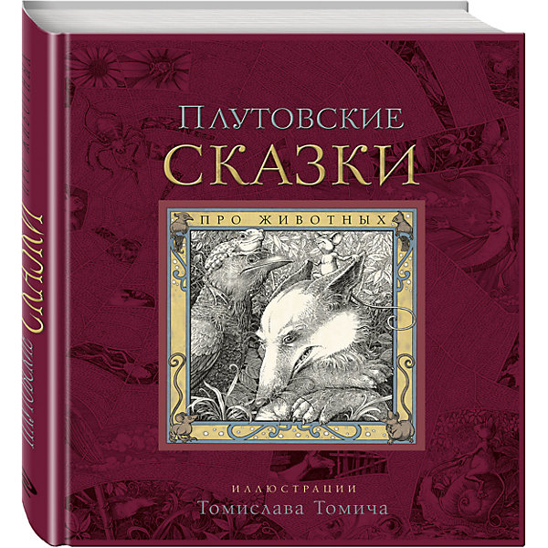 Эксмо Плутовские сказки про животных книги эксмо детям