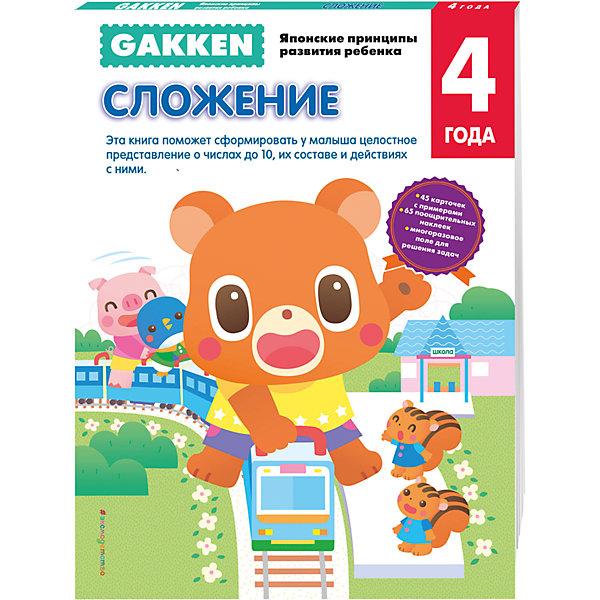 Сложение, 4+, GakkenМатематика<br>Характеристики:<br><br>• ISBN: 978-5-699-87182-7;<br>• возраст: 4+;<br>• формат: 90х90/8;<br>• бумага: офсет; <br>• тип обложки: обл - мягкий переплет (крепление скрепкой или клеем);<br>• иллюстрации: цветные;<br>• серия: Gakken. Японские принципы развития ребенка;<br>• переводчик: Анисимова Е. И.;<br>• редактор: Саломатина Е.И.;<br>• издательство: Эксмо, 2017 г.;<br>• количество страниц: 64;<br>• размеры: 29,1х21х0,6 см;<br>• масса: 278 г.<br><br>Новая серия книг с развивающими занятиями сделает обучение детей интересным и творческим. Книги разработаны для маленьких учеников с учетом японских принципов развития. Занятия построены форме игры, чтобы доставлять удовольствие и не наскучивать малышам. <br><br>Занятия по книге научат:<br>• самостоятельно решать сложные задачи;<br>• логически рассуждать и принимать решения;<br>• понимать логику счета и решения задач;<br>• правильно держать карандаш и фломастер;<br>• рисовать, раскрашивать, проводить разные линии;<br>• работать с ножницами и клеем;<br>• делать по образцу и придумывать самим аппликации и другие поделки из бумаги.<br><br>Книгу «Сложение, 4+, Gakken», Анисимова Е. И., Эксмо можно купить в нашем интернет-магазине.<br>Ширина мм: 320; Глубина мм: 240; Высота мм: 10; Вес г: 286; Возраст от месяцев: 48; Возраст до месяцев: 60; Пол: Унисекс; Возраст: Детский; SKU: 6878127;