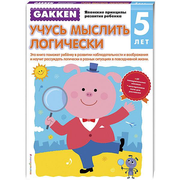 Учусь мыслить логически, 5+, GakkenКниги для развития мышления<br>Характеристики:<br><br>• ISBN: 978-5-699-87187-2;<br>• возраст: 5+;<br>• формат: 90х90/8;<br>• бумага: офсет; <br>• тип обложки: обл - мягкий переплет (крепление скрепкой или клеем);<br>• иллюстрации: цветные;<br>• серия: Gakken. Японские принципы развития ребенка;<br>• переводчик: Анисимова Е. И.;<br>• редактор: Саломатина Е.И.;<br>• издательство: Эксмо, 2017 г.;<br>• количество страниц: 64;<br>• размеры: 29х21,1х0,7 см;<br>• масса: 276 г.<br><br>Популярная серия книг с развивающими занятиями сделает обучение детей интересным и творческим. Книги разработаны для маленьких учеников с учетом японских принципов развития. Занятия построены форме игры, чтобы доставлять удовольствие и не наскучивать малышам. <br><br>Занимаясь по книге, можно научиться:<br><br>• самостоятельно находить решения сложных задач;<br>• логически рассуждать и принимать решения<br>• понимать математическую логику счета и решения задач;<br>• правильно держать карандаш и фломастер;<br>• рисовать, раскрашивать, проводить разные линии;<br>• управляться с ножницами и клеем;<br>• делать по образцу и придумывать самим аппликации и другие поделки из бумаги.<br><br>Книгу «Учусь мыслить логически, 5+, Gakken», Анисимова Е. И., Эксмо можно купить в нашем интернет-магазине.<br>Ширина мм: 320; Глубина мм: 230; Высота мм: 10; Вес г: 285; Возраст от месяцев: 60; Возраст до месяцев: 72; Пол: Унисекс; Возраст: Детский; SKU: 6878129;