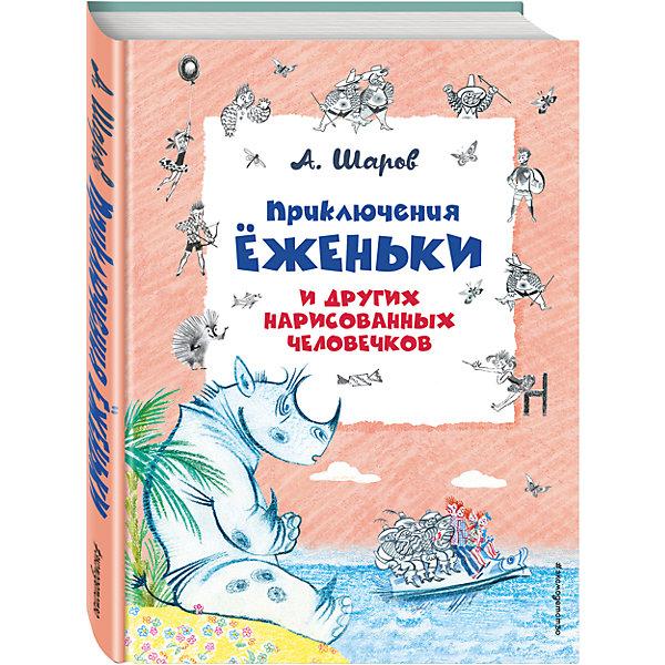 Эксмо Приключения Ёженьки и других нарисованных человечков, А. Шаров