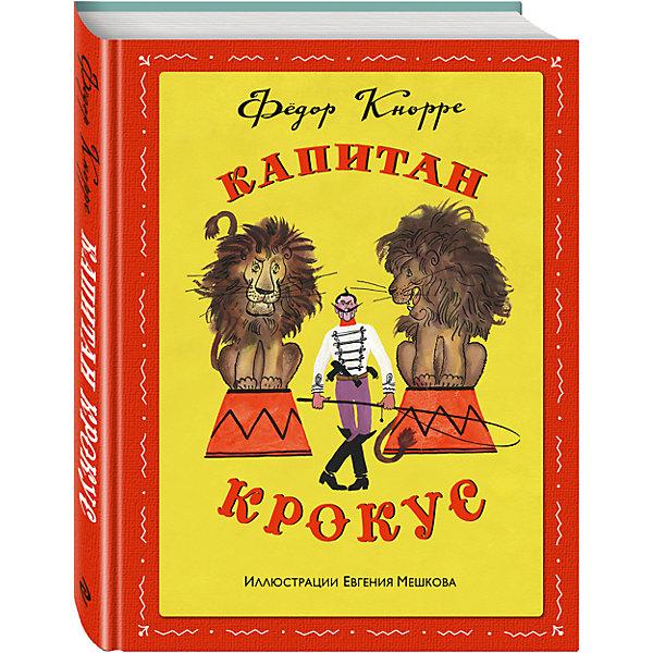 Эксмо Капитан Крокус, ил. Е. Мешкова авторы современной зарубежной прозы а г эксмо 978 5 699 57677 7