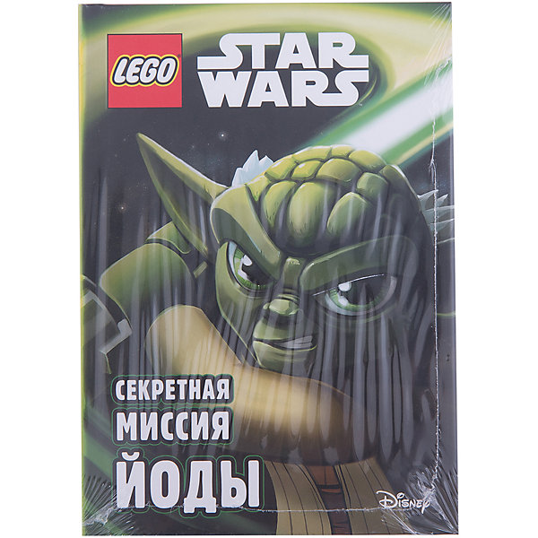 Эксмо Секретная миссия Йоды, LEGO Star Wars gianna meliani luxury туфли