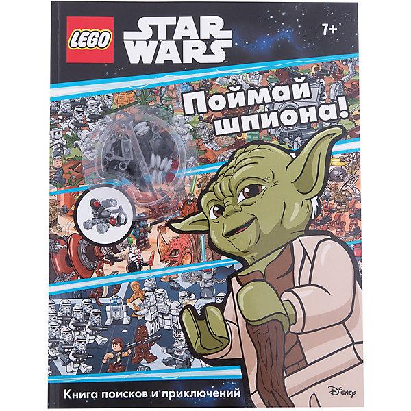 Эксмо LEGO Поймай шпиона! Книга поисков и приключений + мини-набор цена