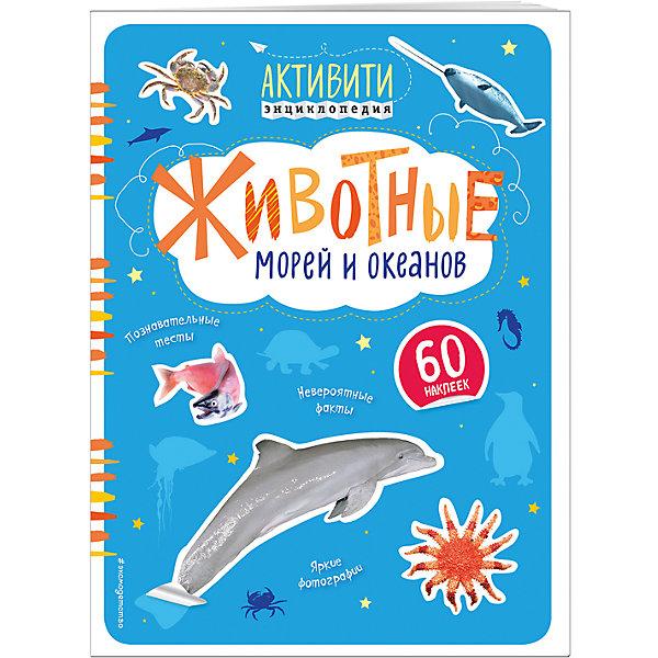 Эксмо Животные морей и океанов с наклейками животные морей и океанов
