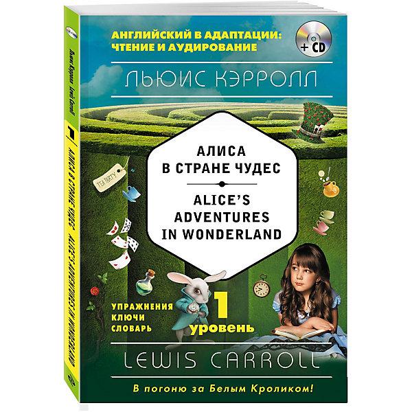 Алиса в Стране чудес + CD, 1-й уровеньИностранный язык<br>Характеристики:<br><br>• ISBN: 978-5-699-93853-7;<br>• возраст: 12+;<br>• формат: 60х84/16;<br>• бумага: офсет; <br>• тип обложки: обл - мягкий переплет (крепление скрепкой или клеем);<br>• серия: Английский в адаптации: чтение и аудирование;<br>• автор: Кэрролл Льюис;<br>• редактор: Уварова Н.;<br>• издательство: Эксмо, 2017 г.;<br>• количество страниц: 128;<br>• размеры: 19,9х13,8х0,7 см;<br>• масса: 134 г.<br><br>Серия «Английский в адаптации: чтение и аудирование» – это тексты для изучающих английский язык. Можно выбрать свой уровень обучения и авторов произведений англоязычной литературы. <br><br>Читая и слушая текст на диске, можно познакомиться с замечательным произведением Кэрролла Льюиса «Алиса в Стране чудес». Выполняя дополнительно предложенные упражнения на чтение, аудирование и новую лексику, ученики значительно повысят уровень знаний и умений в английском языке. Занятия стимулируют лучшее восприятие английской речи на слух.<br><br>Аудиозапись начитана носителями языка.<br><br>Книга предназначена для изучающих английский язык на начальном уровне.<br><br>Книгу «Алиса в Стране чудес + CD, 1-й уровень», Кэрролл Льюис, Эксмо можно купить в нашем интернет-магазине.<br>Ширина мм: 210; Глубина мм: 140; Высота мм: 10; Вес г: 139; Возраст от месяцев: 144; Возраст до месяцев: 192; Пол: Унисекс; Возраст: Детский; SKU: 6878165;
