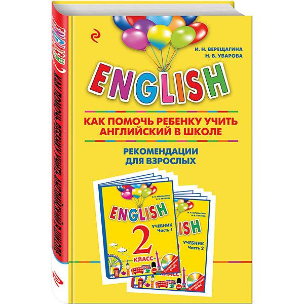 ENGLISH, 2 класс, как помочь ребенку учить английский в школеИностранный язык<br>Характеристики:<br><br>• ISBN: 978-5-699-81750-4;<br>• возраст: 6+;<br>• формат: 60х90/16;<br>• бумага: газетная; <br>• тип обложки: обл - мягкий переплет (крепление скрепкой или клеем);<br>• иллюстрации: черно-белые;<br>• серия: Верещагина И.Н. Английский для школьников;<br>• издательство: Эксмо, 2016 г.;<br>• автор: Верещагина И.Н., Уварова Н.В.;<br>• редактор: Вьюницкая Е.;<br>• количество страниц: 304;<br>• размеры: 21,1х13,8х1,7 см;<br>• масса: 218 г.<br><br>Книга входит в состав учебно-методического комплекта по английскому языку для учащихся 2 класса общеобразовательных учреждений.<br><br>В книге предложена классификация целей и задач обучения детей 7-8 лет английскому языку, приводятся методические принципы построения обучения, а также даются основные поурочные рекомендации. <br><br>В каждом уроке даны тексты звукового пособия к учебнику и рабочей тетради, входящих в учебно-методический комплект. Книга предназначена для преподавателей английского языка и родителей, занимающихся английским языком с детьми.<br><br>Книгу «ENGLISH, 2 класс, как помочь ребенку учить английский в школе», Верещагина И.Н., Уварова Н.В., Эксмо можно купить в нашем интернет-магазине.<br>Ширина мм: 220; Глубина мм: 140; Высота мм: 20; Вес г: 263; Возраст от месяцев: 72; Возраст до месяцев: 96; Пол: Унисекс; Возраст: Детский; SKU: 6878172;