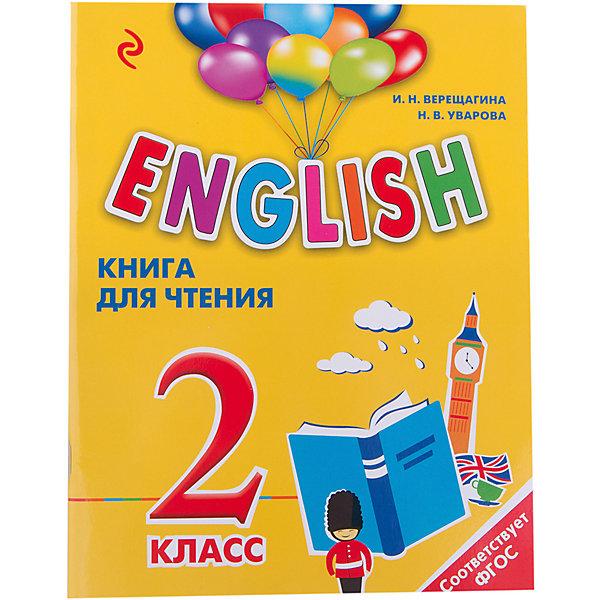 Эксмо ENGLISH, 2 класс, книга для чтения книга эксмо ломоносовская школа английский язык для одаренных детей 5 6 лет крижановская т в