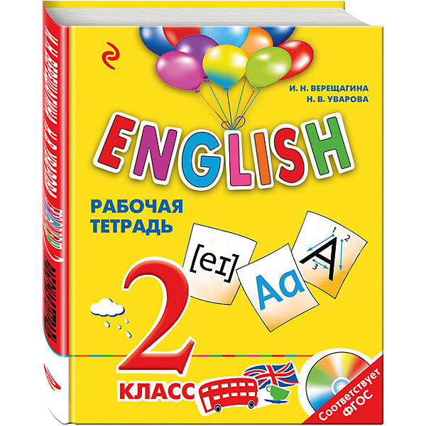 Эксмо ENGLISH, 2 класс, рабочая тетрадь + СD