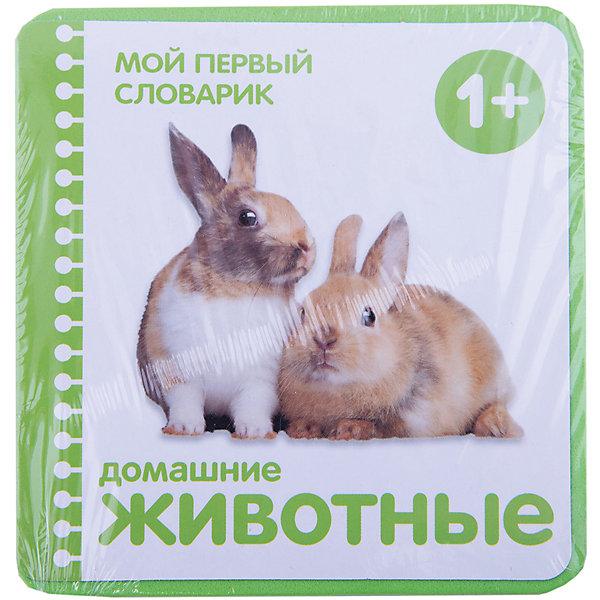 Мозаика-Синтез Мой первый словарик Домашние животные первые книги малыша мозаика синтез мой первый словарик животные