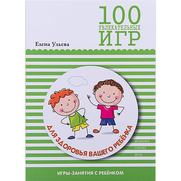 Мозаика-Синтез 100 увлекательных игр для здоровья вашего ребенка елена ульева 100 увлекательных игр для здоровья вашего ребёнка