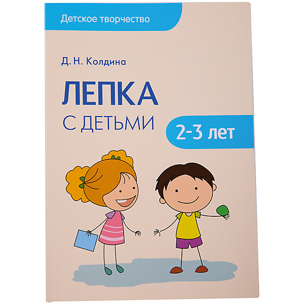 Лепка с детьми 2-3 летЛепка<br>Характеристики товара:<br><br>• возраст: от 2 лет<br>• автор: Колдина Д.<br>• издательство: Мозаика-Синтез, 2016 г.<br>• серия: Детское творчество<br>• тип обложки: мягкая<br>• иллюстрации: цветные<br>• количество страниц: 48+8 цветных вкладышей<br>• размер: 20х14х0,6 см.<br>• вес: 108 гр.<br>• ISBN: 9785431506833<br><br>В пособии «Лепка с детьми» серии «Детское творчество» представлены сценарии увлекательных занятий с детьми 2-3 лет по лепке из глины и пластилина в сочетании с разнообразными материалами.<br><br>Занятия способствуют развитию эмоциональной отзывчивости, воспитанию чувства прекрасного; развитию воображения, самостоятельности, настойчивости, аккуратности, трудолюбия, умения доводить работу до конца; формированию умений и навыков в лепке.<br><br>Книга подходит как для групповых, так и индивидуальных занятий в детском саду и дома.<br><br>Книгу «Лепка с детьми 2-3 лет» можно купить в нашем интернет-магазине.<br>Ширина мм: 6; Глубина мм: 140; Высота мм: 200; Вес г: 108; Возраст от месяцев: 24; Возраст до месяцев: 36; Пол: Унисекс; Возраст: Детский; SKU: 6896517;