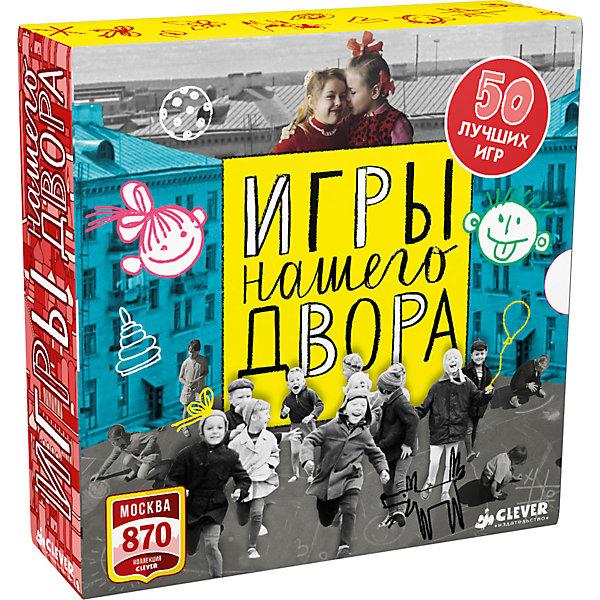 Комплект из 50 брошюр Игры нашего двора, Крупенская Н.Детская психология и здоровье<br>Характеристики товара:<br><br>• возраст: от 5 лет;<br>• количество страниц: 50;<br>• формат: 15х15х2,5 см.;<br>• упаковка: коробка;<br>• состав: плотный картон;<br>• вес: 400 гр.;<br>• автор: Крупенская Н.;<br>• издательство, год издания:  Клевер-Медиа-Групп, 2017 г.;<br>• страна: Россия.<br><br>Комплект из 50 брошюр «Игры нашего двора» включает в себя 50 любимых игр детства. На каждой карточке вы найдете: название игры, небольшое описание, количество игроков, возраст, уровень сложности, место и необходимый инвентарь, а также правила игры.<br><br>Все карточки помещаются в плотную красочную коробку, благодяря чему карточки не потеряются, они всегда будут при вас и в полном порядке, также их всегда можно взять с собой в поездки. Комплект отлично подойдет в качестве оригинального и развлекательного подарка.<br><br>Комплект из 50 брошюр «Игры нашего двора», Клевер-Медиа-Групп можно купить в нашем интернет-магазине.<br>Ширина мм: 154; Глубина мм: 154; Высота мм: 25; Вес г: 400; Возраст от месяцев: 84; Возраст до месяцев: 132; Пол: Унисекс; Возраст: Детский; SKU: 6899741;