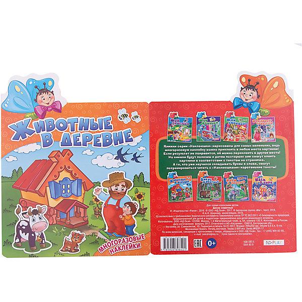ND Play Наклейки Дикие животные+ животные в деревне, комплект из 2 книг trefl классические пазлы для малышей дикие животные 1 от 2 лет