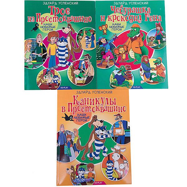 ND Play Комплект из 3 книг Наши любимые герои, Э. Успенский