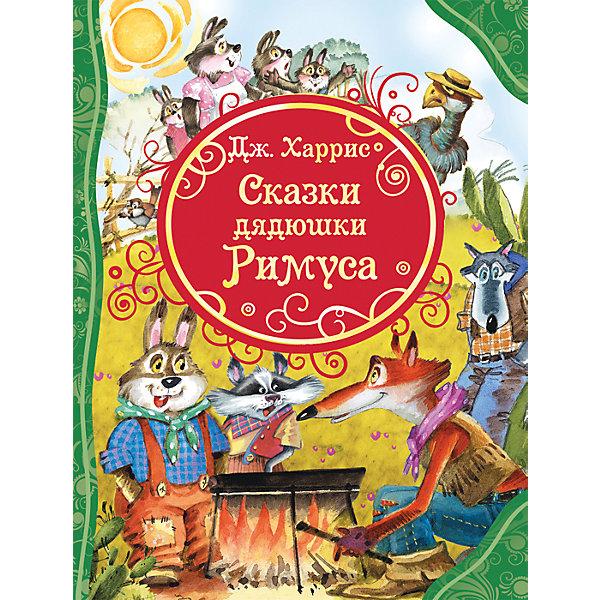 Росмэн Сказки дядюшки Римуса, Джоэль Чендлер Харрис