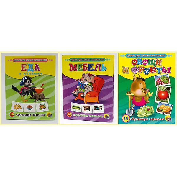 Комплект из 3 наборов карточек Мебель, Еда и напитки, Овощи и фруктыОбучающие карточки<br>Обучающие карточки серии «Уроки для самых маленьких» помогут ребёнку узнать много интересного об окружающем мире, его богатстве и многообразии. Каждый набор включает 16 карточек и посвящён определённой тематике. Благодаря данному набору ребёнок в познавательной и в то же время игровой форме узнает, как безопасно вести себя дома и на улице, как правильно поступать в той или иной ситуации, а также познакомится с телефонными номерами экстренных служб. Работа с карточками станет для малыша не только увлекательным занятием, но и начальным этапом подготовки к дальнейшему обучению в школе.<br>Ширина мм: 170; Глубина мм: 220; Высота мм: 18; Вес г: 491; Возраст от месяцев: 12; Возраст до месяцев: 36; Пол: Унисекс; Возраст: Детский; SKU: 6990124;