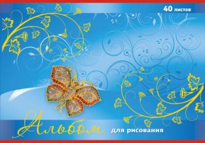 Альбом  для рисования 40 листов, обложка тиснение золотой фольгой, на скобе. Обложка Бабочка