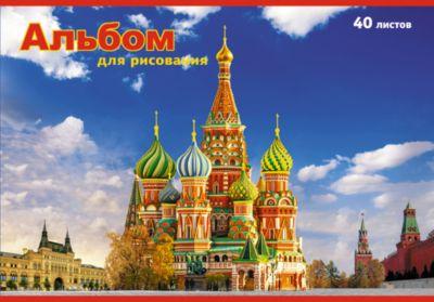 Альбом  для рисования 40 листов, обложка тиснение золотой фольгой, на скобе. Обложка Москва