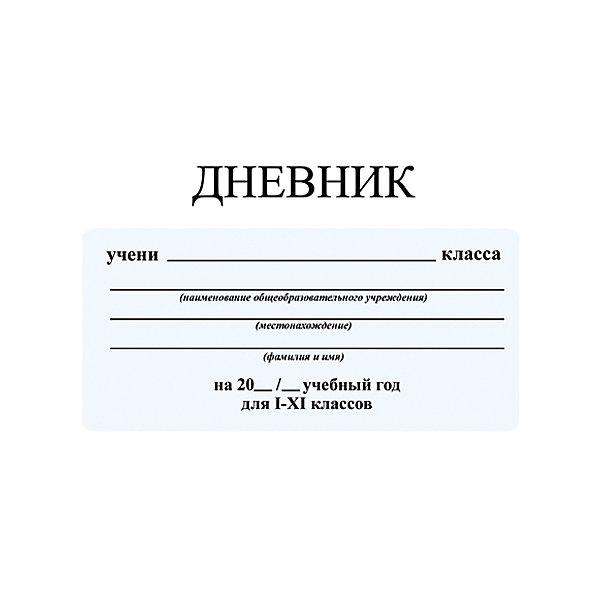 АппликА Дневник Белый. Формат А5, твердая обложка 7БЦ, с глянцевой ламинацией. Незапечатанный форзац.