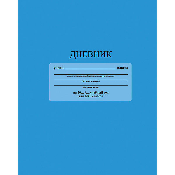 Дневник  Голубой. Формат А5, твердая обложка 7БЦ,  с глянцевой ламинацией.Дневники<br>Характеристики товара:<br><br>• возраст: от 6 лет;<br>• цвет: голубой;<br>• формат: А5;<br>• количество листов: 48;<br>• разметка: в линейку;<br>• бумага: офсетная;<br>• переплет: твердый;<br>• обложка: твердый картон с ламинацией;<br>• размер: 21,7х17х0,5 см.;<br>• вес: 200 гр.;<br>• страна бренда: Россия;<br>• страна изготовитель: Россия.<br><br>Дневник «Голубой». Формат А5, твердая обложка 7БЦ,  с глянцевой ламинацией. Незапечатанный форзац. Школьный дневник 1-11 классы, имеет сшитый внутренний блок, состоящий из 48 листов белой бумаги (плотность 65 г/кв.м.) с линовкой. Крепкий твердый переплет 7БЦ сохранит внешний вид дневника на весь учебный год. Дневник имеет однотонную обложку и белый форзац со справочной информацией. Обложка дневника изготовлена с глянцевой ламинацией.<br><br>Дневник - это первый ежедневник вашего ребенка. Он поможет ему не забыть свои задания, а вы всегда сможете проконтролировать его успеваемость.<br><br>Дневник «Голубой». Формат А5, твердая обложка 7БЦ,  с глянцевой ламинацией. Незапечатанный форзац. , 48 листов, можно купить в нашем интернет-магазине.<br>Ширина мм: 217; Глубина мм: 170; Высота мм: 7; Вес г: 208; Возраст от месяцев: 36; Возраст до месяцев: 216; Пол: Унисекс; Возраст: Детский; SKU: 6992543;