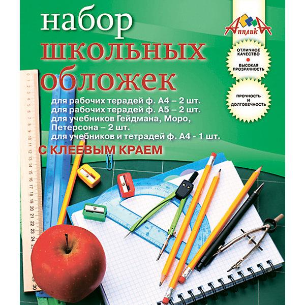 АппликА Набор обложек с клеевым краем (в наборе 10 шт). обложка для школьных учебников универсальная 32х23 прозрачная