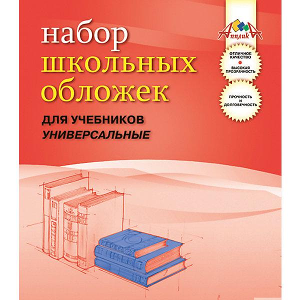 АппликА Обложки для учебников универсальные. Комплект 10шт канцелярия спейс набор обложек 233х455 для учебников универсальные пвх 100 мкм цветные глянцевые