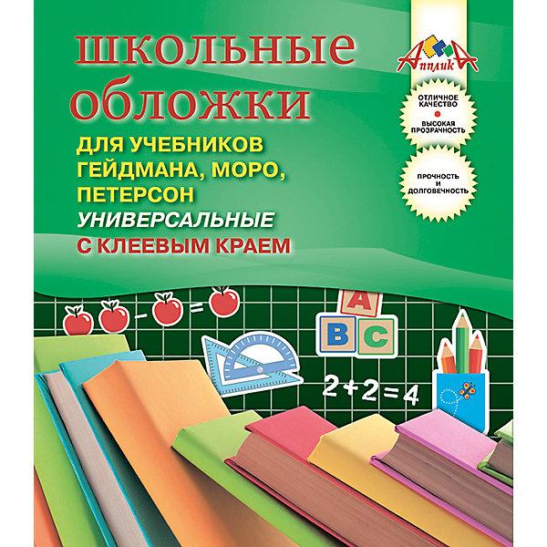АппликА Обложки для учебников Гейдмана, Моро, Петерсона с клеевым краем, комплект 5штук апплика обложки для учебников