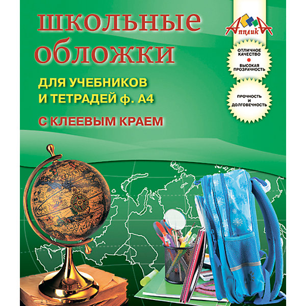 Обложки для учебников и тетрадей формата А4 с клеевым краем, комплект 5 штук.Обложки<br>Характеристики товара:<br><br>• возраст: от 6 лет;<br>• упаковка: пакет;<br>• количество в упаковки: 5 шт.;<br>• размер: 52х31 см.;<br>• материал: пвх;<br>• вес: 120 гр.;<br>• страна бренда: Россия;<br>• страна изготовитель: Россия.<br><br>Обложки для учебников и тетрадей формата А4 с клеевым краем, комплект 5 штук - в наборе 5 обложек прозрачного цвета, выполненые из ПВХ плотностью 110 мкм. <br><br>Предназначены для защиты от пыли, грязи и механических повреждений, а специальный клеевой край обеспечить надежную фиксацию. Отличное качество, высокая прозрачность, прочность и долговечность - это главные преимущества этого набора. <br><br>Обложки для учебников и тетрадей формата А4 с клеевым краем, комплект 5 штук, можно купить в нашем интернет-магазине.<br>Ширина мм: 210; Глубина мм: 180; Высота мм: 2; Вес г: 120; Возраст от месяцев: 36; Возраст до месяцев: 216; Пол: Унисекс; Возраст: Детский; SKU: 6992588;