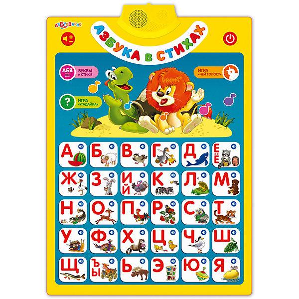 Азбукварик Говорящий плакат Азбука в стихах, Азбукварик азбукварик говорящий плакат азбукварик посмотри и найди
