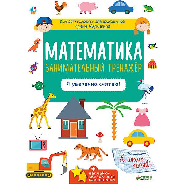 Купить Математика Занимательный тренажёр. Я уверенно считаю! , Clever, Латвия, Унисекс