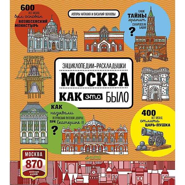 Clever Книжка Москва. Как это было,