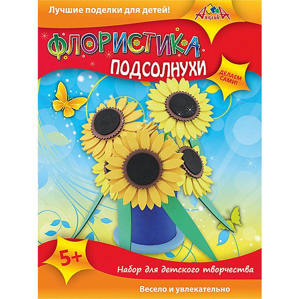 АппликА Набор для детского творчества. Цветочный подарок Подсолнухи