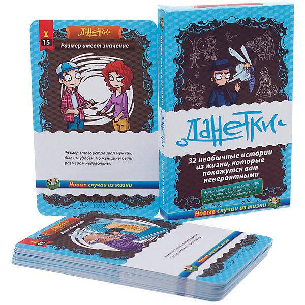 Настольная игра Данетки Случай из жизни новые, МагелланИгры в дорогу<br>Характеристики:<br><br>• возраст: от 10 лет<br>• комплектация: 33 карточек с детективными историями, 1 карта с правилами.<br>• материал: картон<br>• количество игроков: от 2 до 8 человек<br>• время игры: 10-40 минут<br>• упаковка: картонная коробка<br>• размер упаковки: 15х9,5х2 см.<br>• вес: 180 гр.<br><br>Настольная игра «Данетки Случай из жизни» - это нереальные истории про реальных людей. Разыграв эту колоду, вы узнаете тридцать три необычайных происшествия, которые действительно случились и даже вошли в историю. Причем вы не просто прочитаете или услышите о них, но, задавая самые разнообразные вопросы, сами выстроите цепочку событий — от нескольких, вроде бы, несвязанных фактов, до полной картины действия.<br><br>Принцип игры в данетки очень простой. Назначается ведущий. Этот человек будет видеть обе стороны карточки, в то время как остальным игрокам будет видна лишь часть истории, расположенная на лицевой стороне карточки. Чтобы узнать всю историю целиком, игроку разрешается задавать только такие вопросы, на которые ведущий сможет ответить «да», «нет» или «несущественно».<br><br>В тренировочном режиме вопросов задавать можно сколько угодно, но если играете всерьез, то — чем меньше вопросов игрок задает, и чем точнее они будут, тем больше у него шансов оказаться самым логичным и прозорливым в компании.<br><br>Играть можно в путешествии, на отдыхе и в кругу семьи.<br><br>Игра повышает грамотность речи, развивает фантазию, воображение и логическое мышление.<br><br>Настольную игру Данетки Случай из жизни новые, Магеллан можно купить в нашем интернет-магазине.