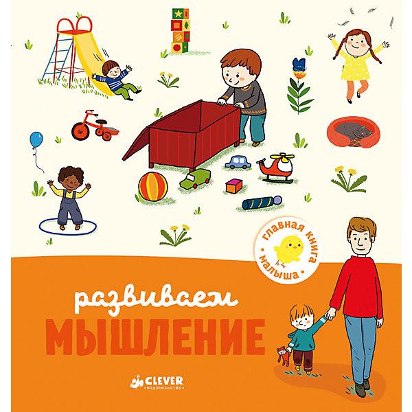 Купить Развиваем мышление, А. Бессон, Главная книга малыша, Clever, Латвия, Унисекс