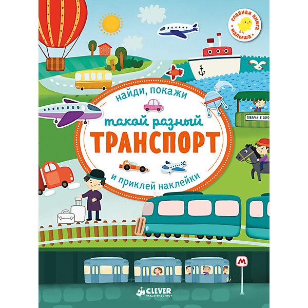 Clever Такой разный транспорт CLEVER, Первые книжки с наклейками clever книга с наклейками весёлые занятия для творческих мальчишек
