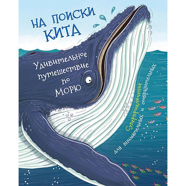 На поиски кита, РосмэнПервые книги малыша<br>Характеристики:<br><br>• возраст: от 3 лет<br>• автор: Камила де ла Бедуайер<br>• художник: Р. Уотсон<br>• переводчик: Л. В. Клюшник<br>• издательство: Росмэн<br>• переплет: мягкий<br>• иллюстрации: цветные<br>• количество страниц: 24<br>• размер: 27,5х21,3х0,4 см.<br>• вес: 200 гр.<br>• ISBN: 9785353084716<br><br>Осьминог Ося нуждается в твоей помощи. Пропала его подруга - китиха Кити. Её надо найти, во что бы то ни стало. Только ты сможешь ему помочь. Настройся на приключения. Тебе придется пересечь океаны, познакомиться с морскими обитателями в разных частях нашей планеты и узнать много интересного. Следуй за подсказками, и удача будет на твоей стороне.<br><br>Книгу «На поиски кита», РОСМЭН можно купить в нашем интернет-магазине.<br>Ширина мм: 213; Глубина мм: 4; Высота мм: 275; Вес г: 200; Возраст от месяцев: 36; Возраст до месяцев: 2147483647; Пол: Унисекс; Возраст: Детский; SKU: 7040396;