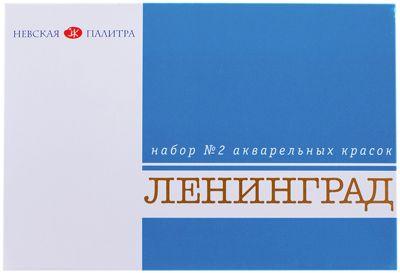 Акварель  Ленинград-2  16 цвета ЗХК, без кисти, артикул:7044215 - Рисование и лепка
