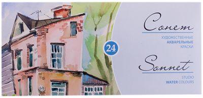 Акварель 24 цвета Сонет, кювет, артикул:7044218 - Товары для художников