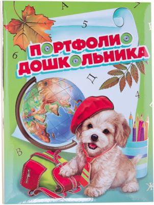 Портфолио дошкольника  Щенок и глобус Феникс+, артикул:7046387 - Школьная канцелярия