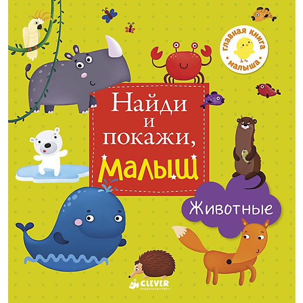 Найди и покажи, малыш Животные CleverПервые книги малыша<br>Серия Найди и покажи, малыш прекрасно подойдет для юных читаталей от года до трех лет. Красочные иллюстрации с крпными элементами, короткие интерсеные истории, предметы для поиска - все, что енобходимо для развития речи, усидчивости и внимательности вашего ребенка. Привет, я кот Васька! Очень люблю гулять и узнавать что-нибудь нвоое. Давай отправимся вместе в путешествие, я тебе покажу разных животных мира